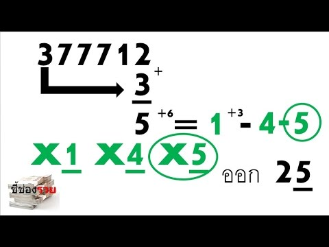 สูตรหาเลขเด่นล่าง สถิติดี ชอบมาหลักหน่วย งวด 1 กุมภาพันธ์ 60 พอเป็นแนวทางนักคำนวณ