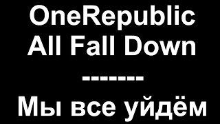 OneRepublic - All Fall Down,lyrics (текст + перевод)