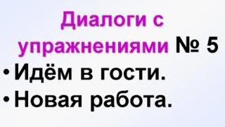 ДИАЛОГИ-5. Диалоги на русском для начинающих + тесты. ТРКИ