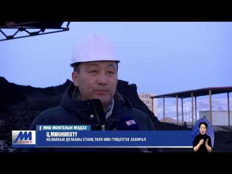 Налайхын дулааны станц хоёр хоногийн нүүрсний нөөцтэй байна /2019.11.23/
