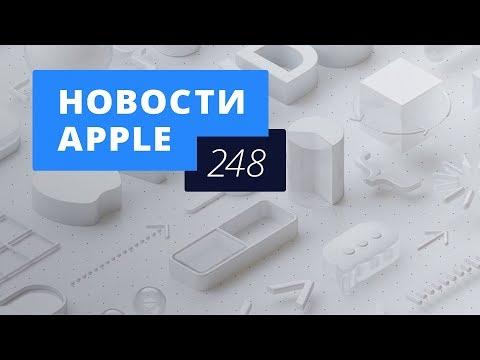 Новости Apple, 248 выпуск: WWDC 2018 и Apple Music