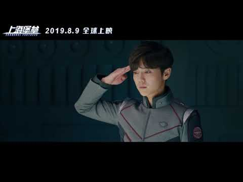 "[VIDEO] LuHan 鹿晗 × Movie ""Shanghai Fortress"" Trailer"