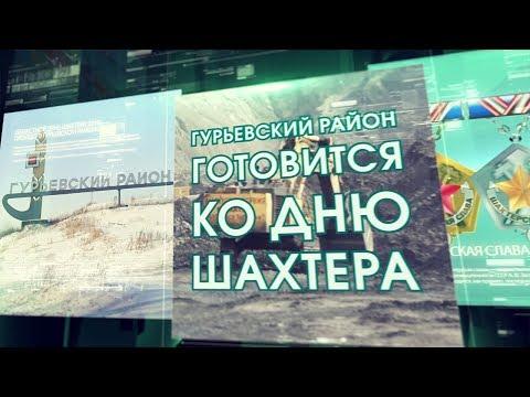 Все ближе ко Дню Шахтера. Пресс-тур с главой Гурьевского района
