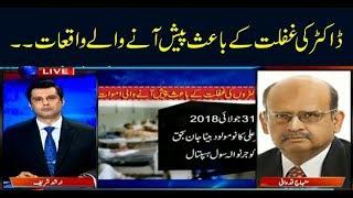 Power Play | Arshad Sharif | ARYNews | 22 April 2019