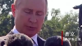 Смотреть видео Президент РФ Владимир Путин принял главный военно-морской парад в Санкт-Петербурге|CCTV Русский онлайн