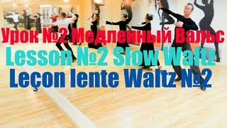 Урок №2 Медленный Вальс / Lesson №2 Slow Waltz / Leçon №2 valse lente - lightCHOREOGRAPHY