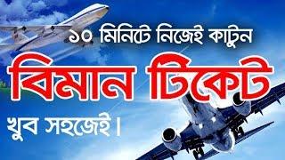 নিজেই  কাটুন বিমান টিকেট | How To Book Airlines Flight Tickets Online