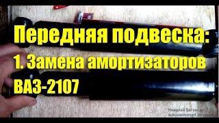 Замена переднего амортизатора ВАЗ-2107