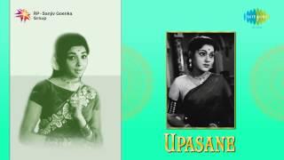 Upasane | Bharatha Bhushira song