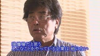 カンブリア宮殿 Ryu's eye(アリアケジャパン会長・岡田甲子男)