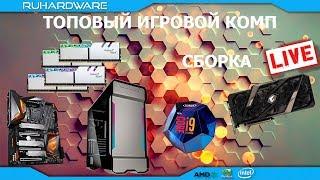 Сборка ПК онлайн! Максимум RGB by RHW.