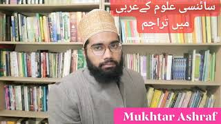 Islam and Science Episode 7 Translation of Scientific works into Arabic by Mukhtar Ashraf