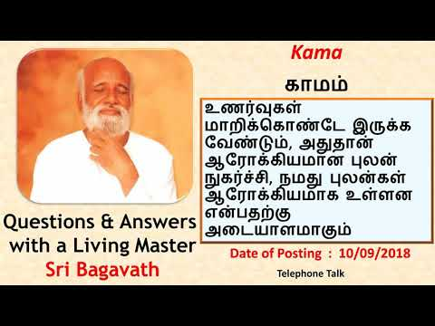 100918 காமம் Kama Q&A Sri Bagavath Tamil