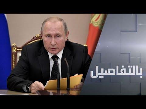 بوتين يأمر بالرد على الصاروخ الأمريكي  - نشر قبل 13 ساعة