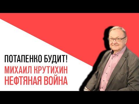Михаил Крутихин, Нефтяная война  Обвал цен  Коронавирус  К чему всё это может привести