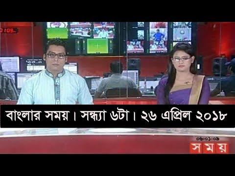 বাংলার সময় | সন্ধ্যা ৬টা |  ২৬ এপ্রিল ২০১৮  | Somoy tv News Today | Latest Bangladesh News