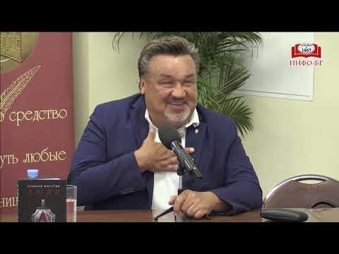 Презентация книги Алексея Филатова «Люди «А» в «Библио-Глобусе»