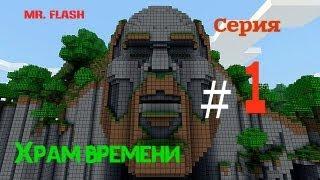 Фильм про minecraft (Храм времени)(Это мой первый фильм про minecraft не судите строго., 2013-06-18T08:44:39.000Z)