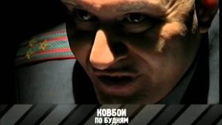 """Ковбои"" - сериал на RTVi"