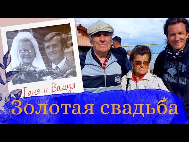 Золотая свадьба родителей Вячеслава!
