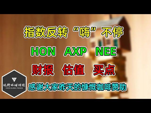 """美股 指数反转""""嗨""""不停!HON、AXP、NEE,财报、估值、买点!(感谢大家昨天的慷慨咖啡赞助)!"""