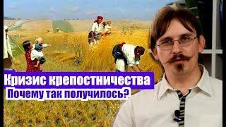 История| Кризис феодально-крепостнической системы в России. Основные причины