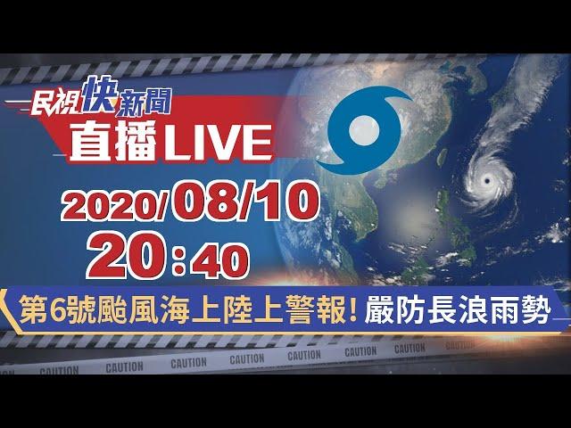0810米克拉颱風海上陸上警報!嚴防長浪雨勢|民視快新聞|