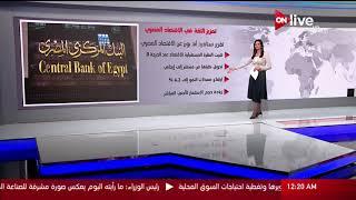 عرض توضيحي حول تعزيز الثقة في الاقتصاد المصري