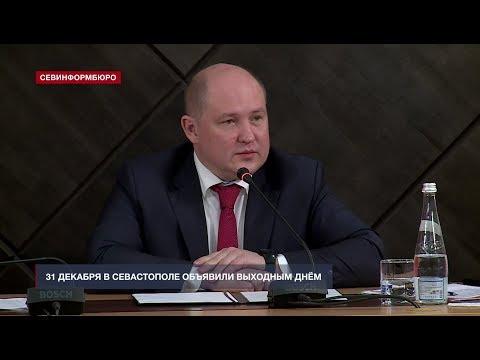 НТС Севастополь: В Севастополе 31 декабря сделали выходным