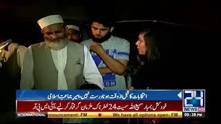 Ameer Jamaat e Islami Siraj Ul Haq lashes out on PTI Fawaz Ch