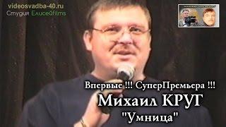 Смотреть клип Михаил Круг - Умница