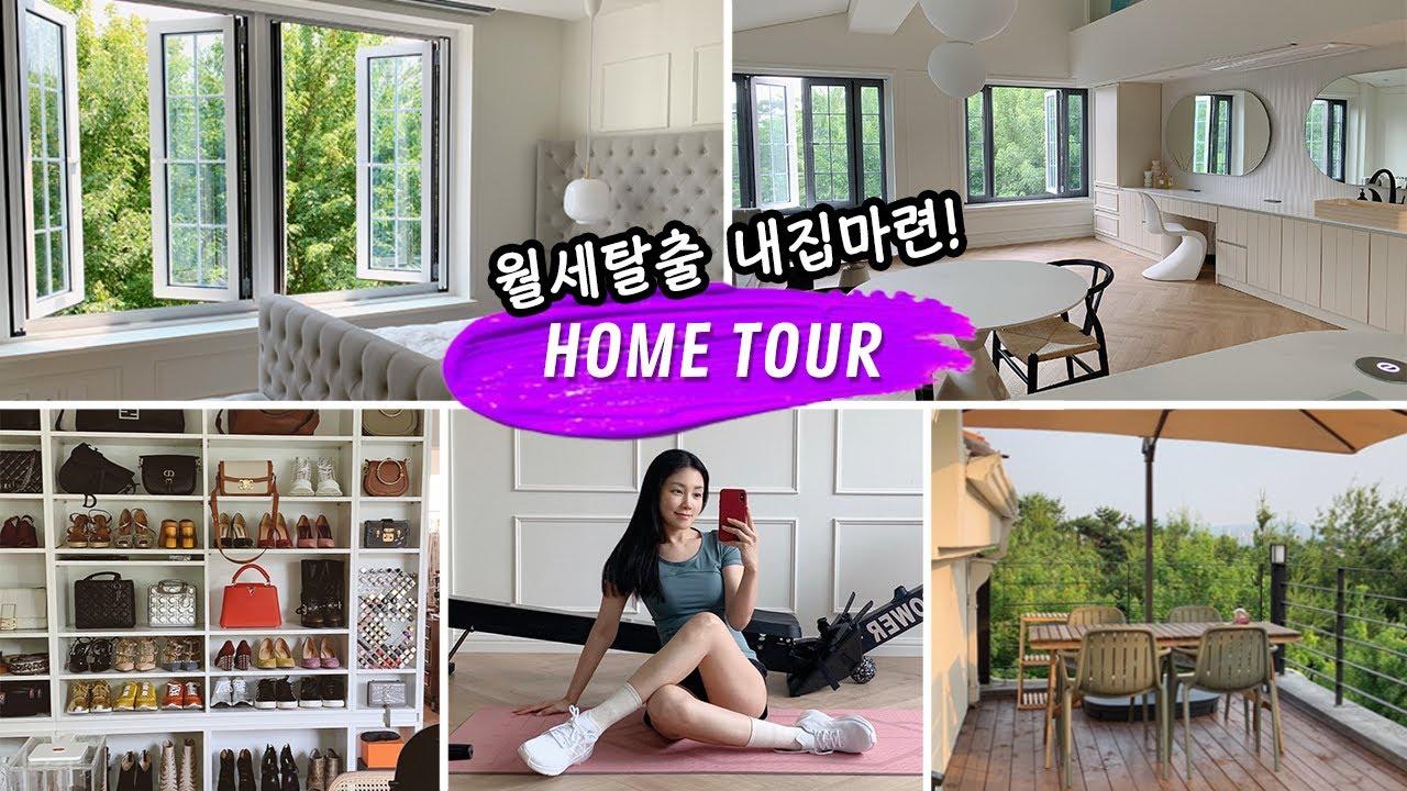 [SUB] 🏡 10년된 4층짜리 주택 통으로 뜯어고침!🛠 발코니에 정원까지 싹-다!🔥 Home tour(I bought a House!✨)   유나 UNA
