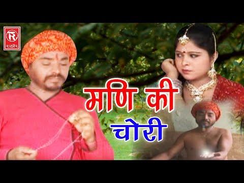 Deahti Kissa | मणि की चोरी | Mani Ki Chori | Swami Aadhar Chaitanya | Rathor Cassettes