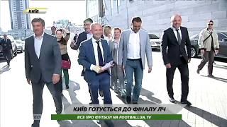 Как Киев готовится к финалу Лиги чемпионов