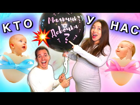 ВЗРЫВАЕМ ШАР !!! Мальчик или Девочка ? Наша реакция на пол ребенка - Я беременна | Elli Di