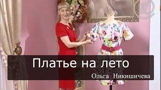Шитье Ольга Никишичева 074 Платье на лето из  прямоугольников