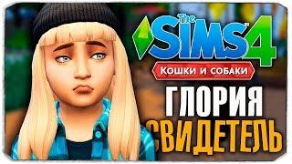 """ГЛОРИЯ - СЛУЧАЙНЫЙ СВИДЕТЕЛЬ? - The Sims 4 """"Кошки и Собаки"""" ▮"""