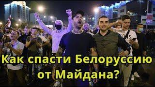 ТЕХНОЛОГИЯ ПЕРЕВОРОТОВ: Как спасти Белоруссию от Майдана?