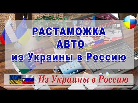 #РАСТАМОЖКА АВТО из Украины в Россию. / HD / #Из#Украины#в#Россию