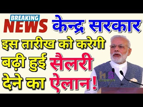 Central Government Employees Salary & Fitment Factor Hike| 7th pay commission Latest News Today 2018