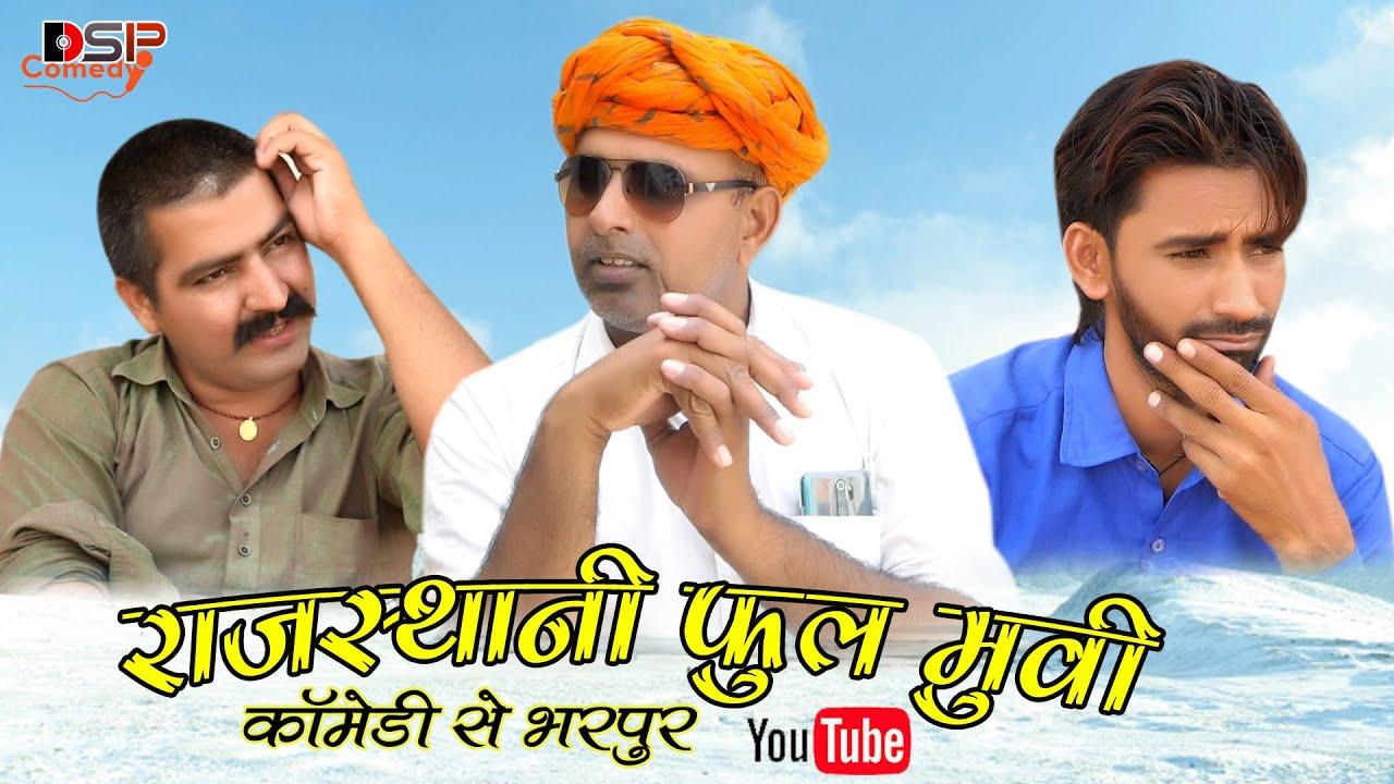 राजस्थानी फुल मूवी | कॉमेडी से भरपूर फिल्म  | Rajasthani Full Movie 2020 | DSP Comedy