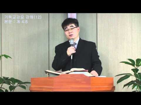 기독교강요 강해(12) - 선민교회 오인용 목사