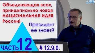Смотреть видео 12.9.0. Принципиально новая национальная идея России.  Президент ее знает? онлайн