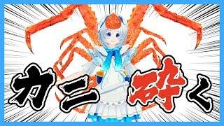ちょっと蟹さんの甲羅砕いてきます...みて!まるでカニカマよ!【アプリ#20】 thumbnail