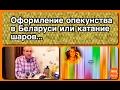 Оформление опекунства в Беларуси или катание шаров