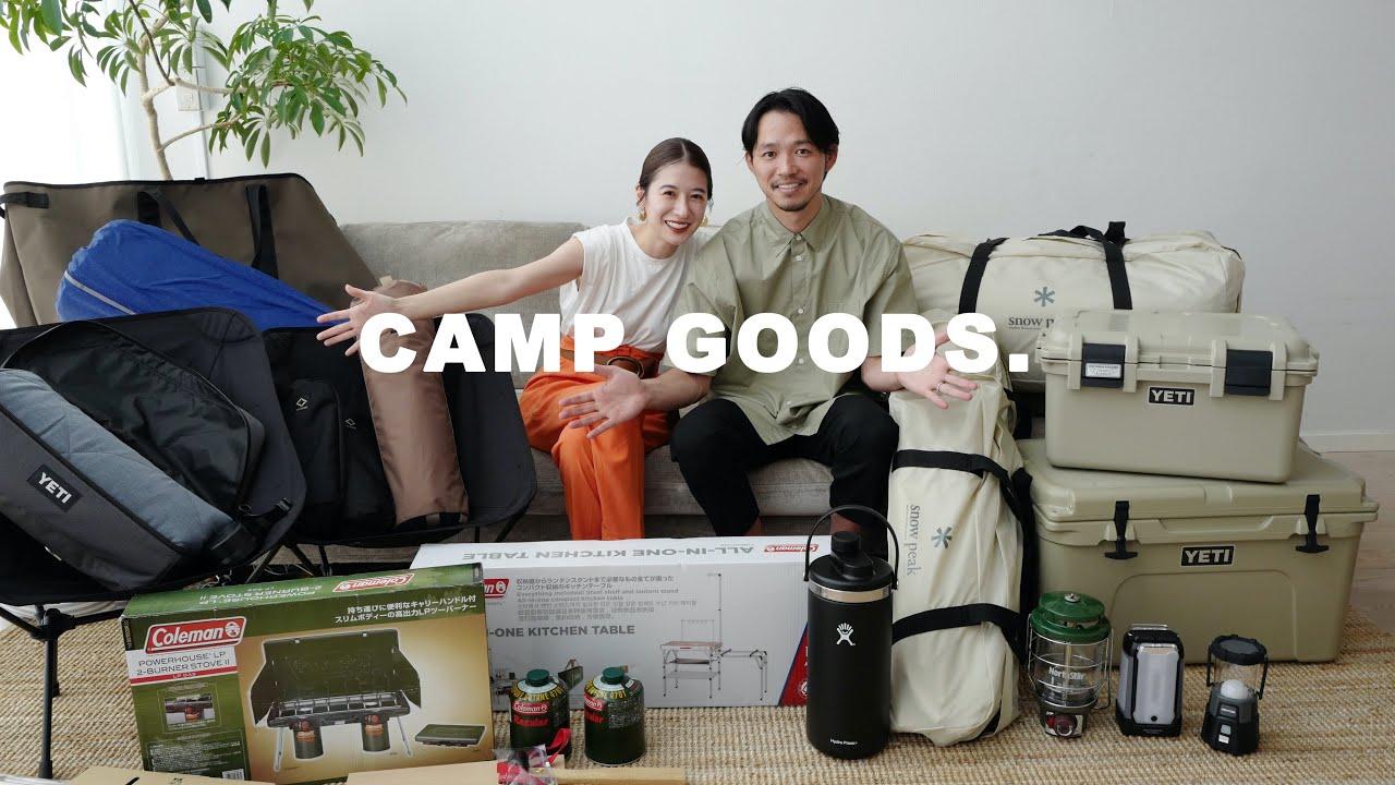 【購入品紹介】キャンプグッズを爆買いしてみた!!【ファミリーキャンプ】