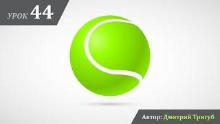 Уроки Adobe Illustrator. Урок №44: Как нарисовать теннисный мяч