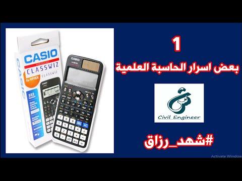 بعض اسرار الحاسبة العلمية ( Casio )