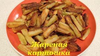 Как приготовить жареную картошку. Очень вкусная жареная картошка)(Как приготовить вкусную жареную картошку – смотрите в этом видео. Я покажу Вам как приготовить хрустящий..., 2016-03-23T20:44:43.000Z)