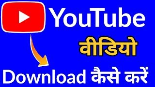 YouTube se video kaise download Karen// how to download YouTube videos 2019